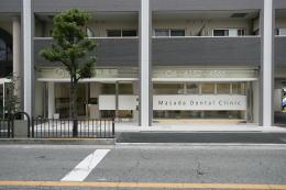 豊中市上野西ますだ歯科医院外観