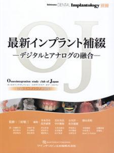 OJ抄録集 最新インプラント補綴 デジタルとアナログの融合